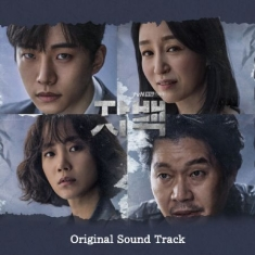 Soundtrack - Confession (Korean TV Soundtrack)