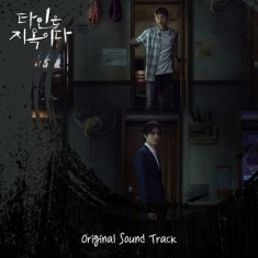 Soundtrack - Hell is Other People (Korean Drama Soundtrack)